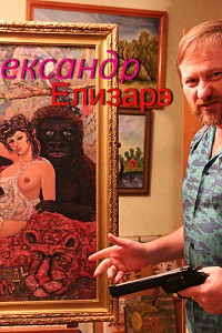 Александр Елизарэ
