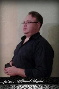 Фролов Андрей Викторович