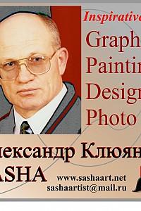 Александр Клюянов