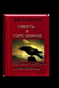 Sall Славик/оf