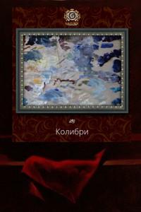 Картины Евгения Короткова
